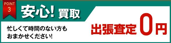 安心!買取 出張査定0円