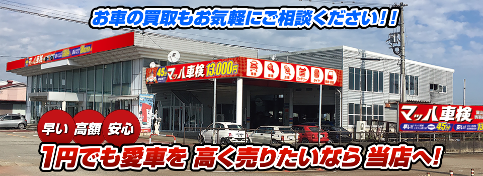 マッハ車買取 早い|高額|安心 1円でも愛車を高く売りたいなら当店へ!