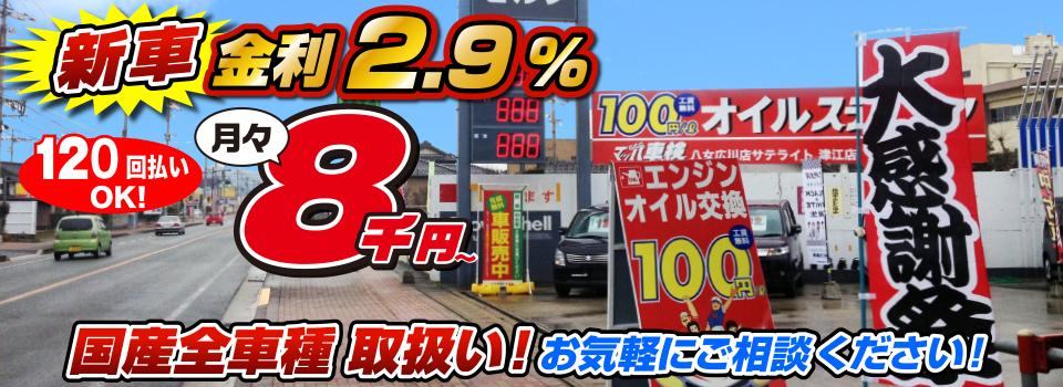 マッハ車販売 新車金利2.9%