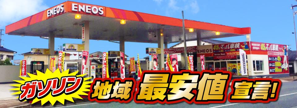 マッハステーション ガソリン 地域最安値宣言!